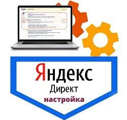 Настройка Яндекс.Директ. Подробно, с ценами
