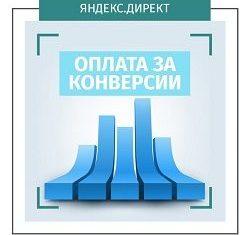 Как в Яндекс.Директе платить только за конверсии