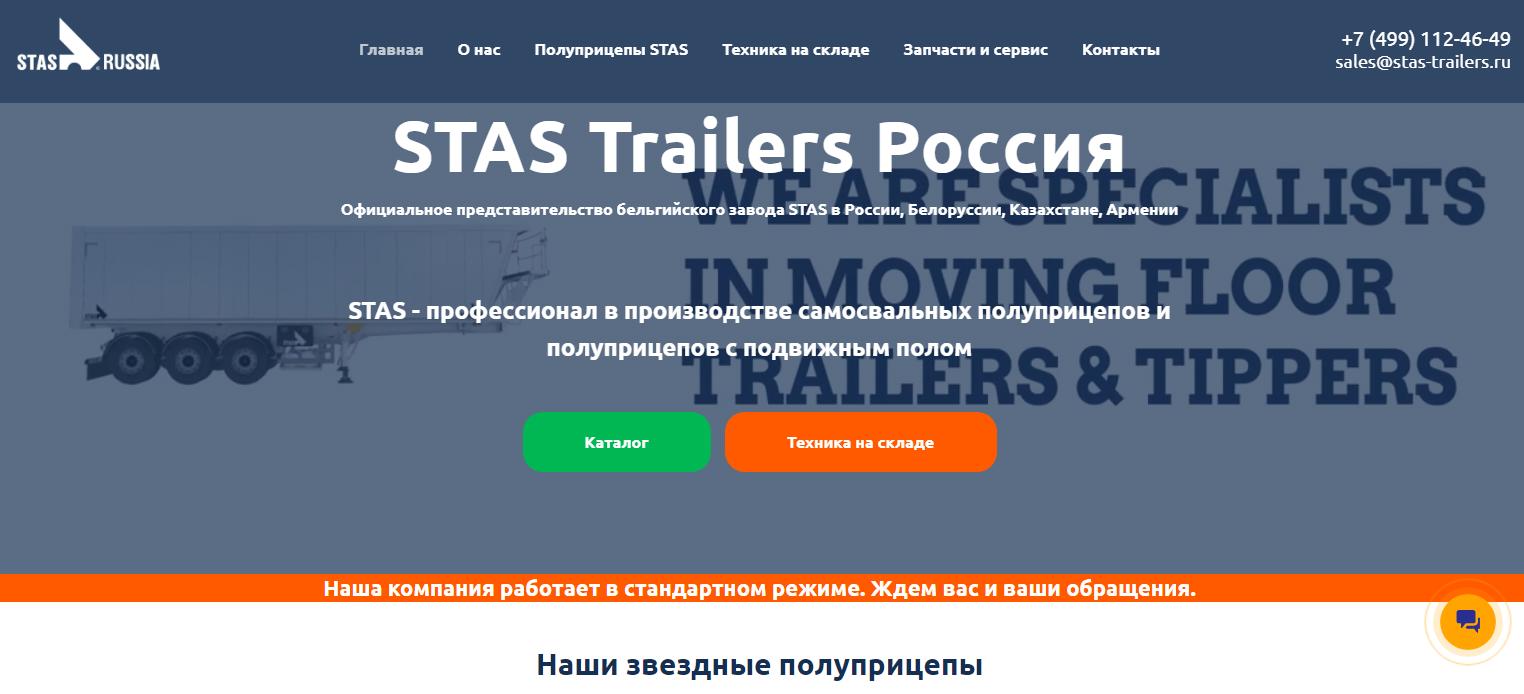 Сайт по продаже прицепов
