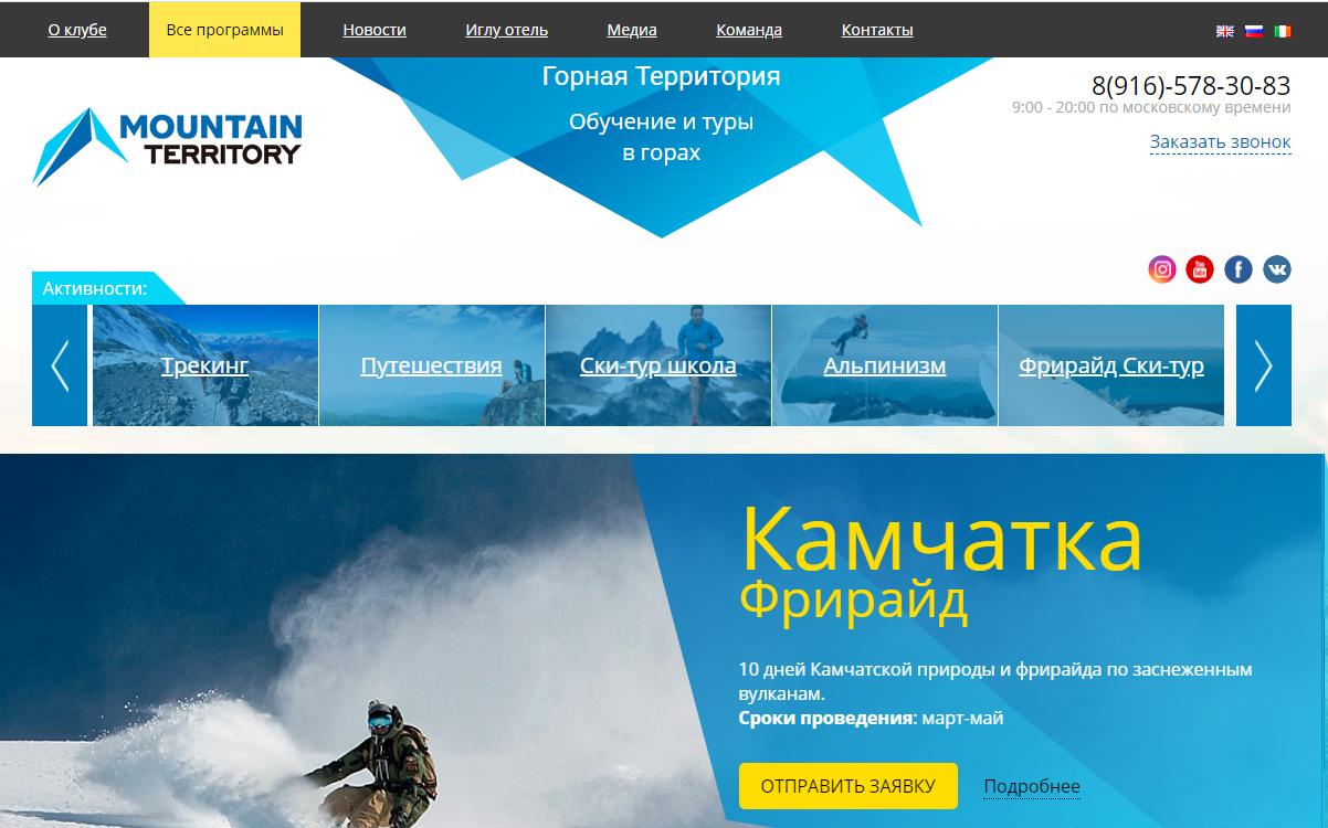 Сайт компании Mountain Territory