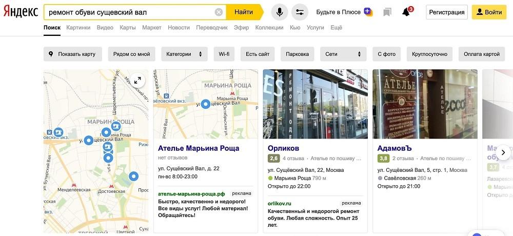 Регистрация в Яндекс.Справочнике